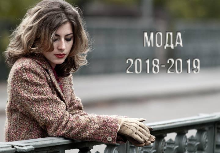 Мода 2018-2019 демисезонные пальто