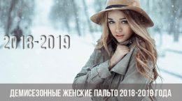 Демисезонные женские пальто 2018-2019 года
