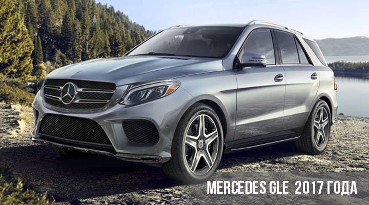 Mercedes GLE 2017 года