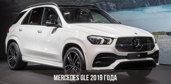 Mercedes GLE 2019 года