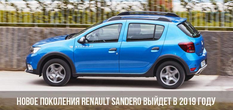 Новое поколения Renault Sandero выйдет в 2019 году