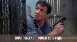 План побега 3 фильм 2019 года
