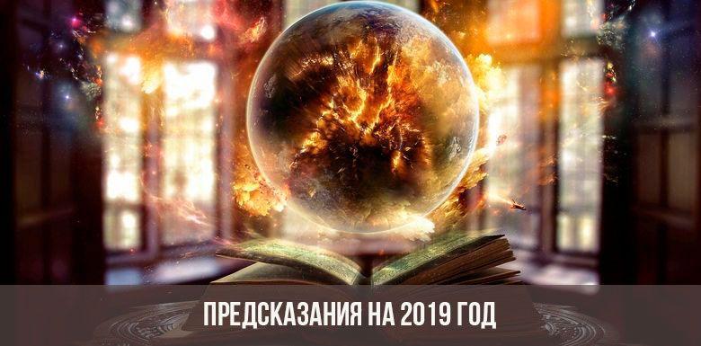 Книга и хрустальный шар для предсказаний
