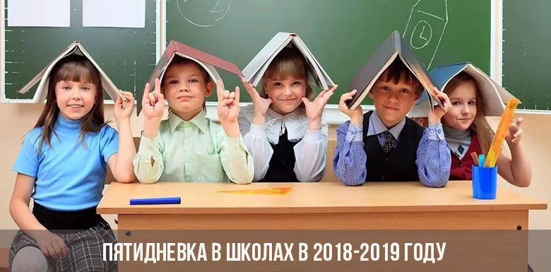 Пятидневка в школах в 2018-2019 году