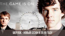 Шерлок 5 сезон