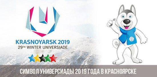 Символ Универсиады 2019 года в Красноярске