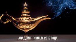 Лампа Аладдина