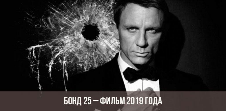 Бонд 25 фильм 2019 года