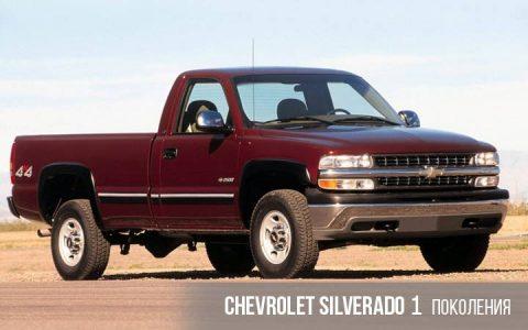Chevrolet Silverado 1 поколения