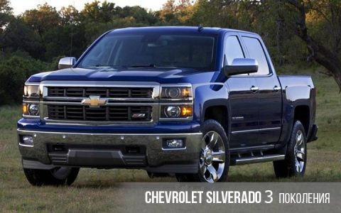 Chevrolet Silverado 3 поколения