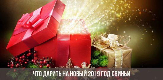 Что дарить на Новый 2019 год Свиньи