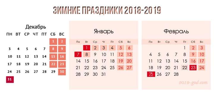 Зимние праздники 2018-2019 года