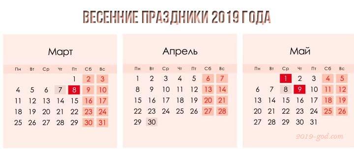Майские праздники в 2019 году