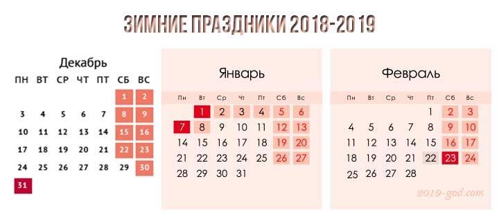 Государственные праздники зимой 2019 года