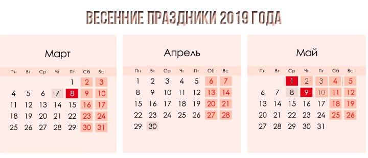 Государственные праздники весной 2019 года