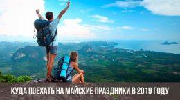 Туристы на горе