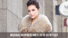 Модные направления в 2018-2019 году