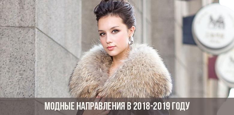 Модные направления в 2018-2019 году   фото, стили, тенденции 77e82a21c38