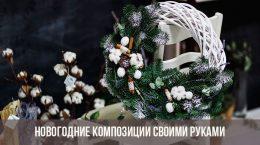 Новогодняя композиция