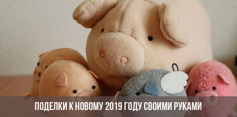Свинки-игрушки