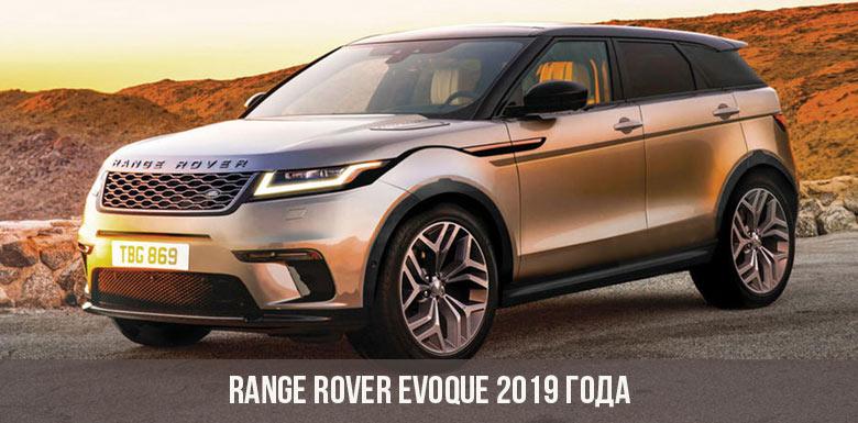 Range Rover Evoque 2019 года