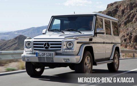 Mercedes-Benz G класса