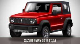 Suzuki Jimny 2019 года