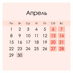 Календарь на апрель 2019 года