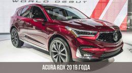 Acura RDX 2019 года