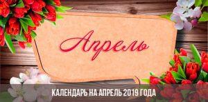 Апрель 2019 года в России: календарь, праздники, выходные