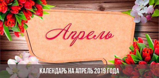 Праздники в апреле 2019