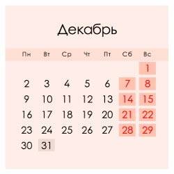 Календарь на декабрь 2019