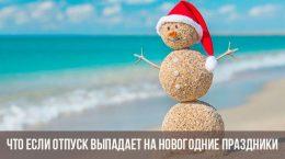 Снеговик на море