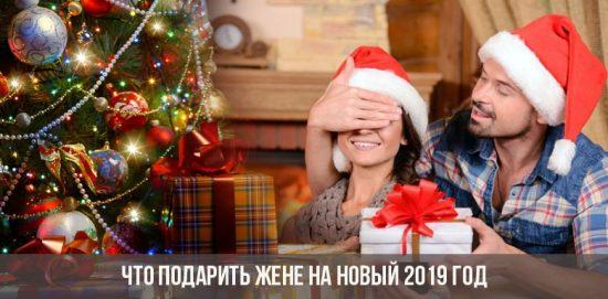 Что подарить жене на Новый 2019 год