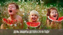 Дети в траве едят арбуз