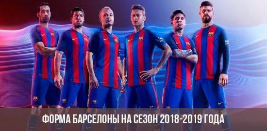 Новая форма Барселоны 2018-2019