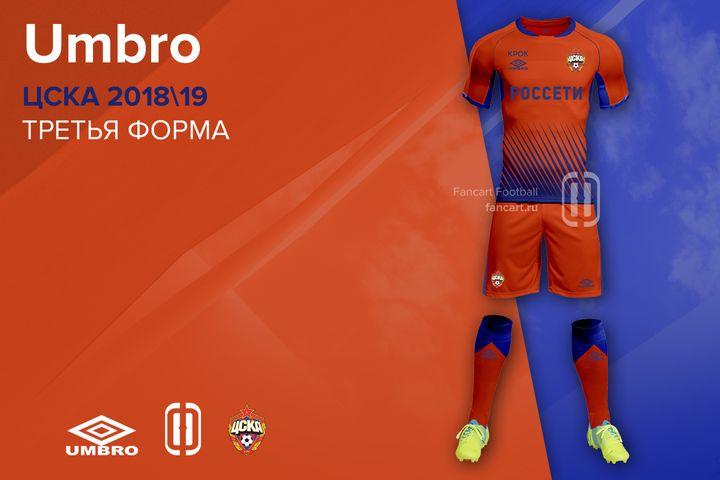 Резервная форма ФК ЦСКА в сезон 2018-2019
