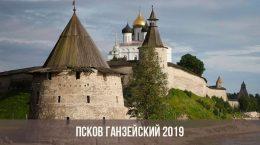 Крепость в Пскове