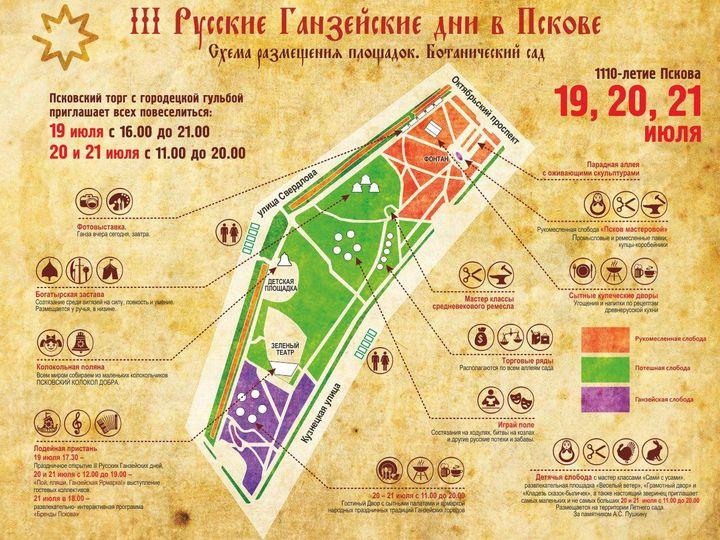 Фестиваль Ганзейские дни в Пскове схема площадок