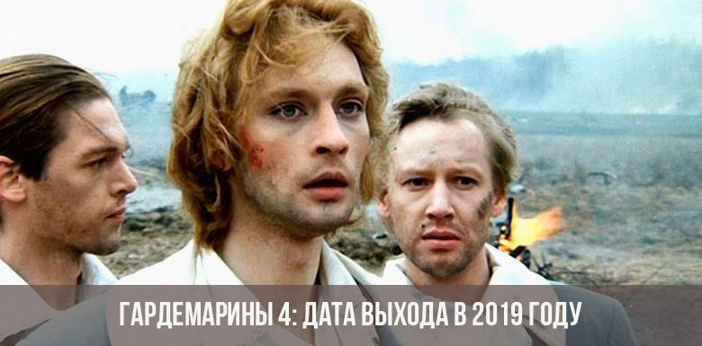 Гардемарины 4 фильм 2019 года