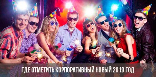 Корпоративный новый год
