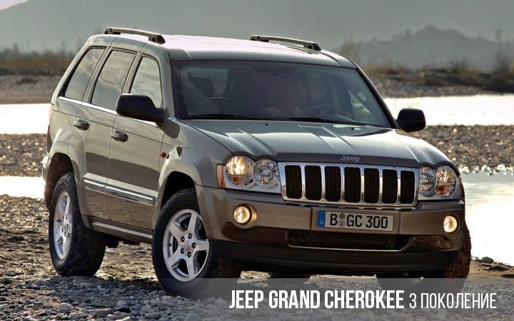 Jeep Grand Cherokee 3 поколение