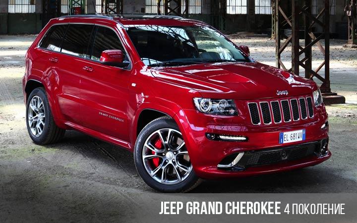 Jeep Grand Cherokee 4 поколение
