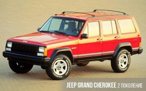 Jeep Grand Cherokee 2 поколение