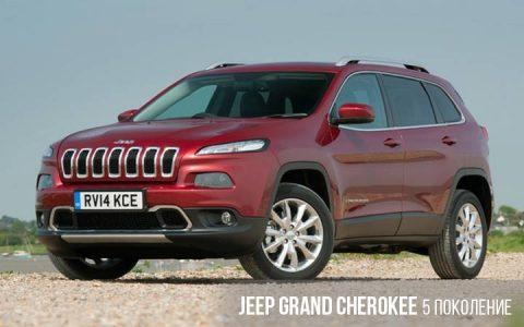 Jeep Grand Cherokee 5 поколение