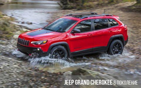 Jeep Grand Cherokee 6 поколение