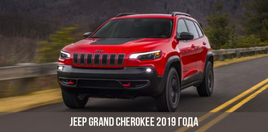 Jeep Grand Cherokee 2019 года