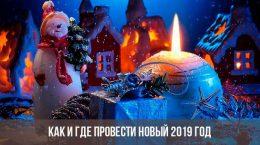 Снеговик, шишки и свеча