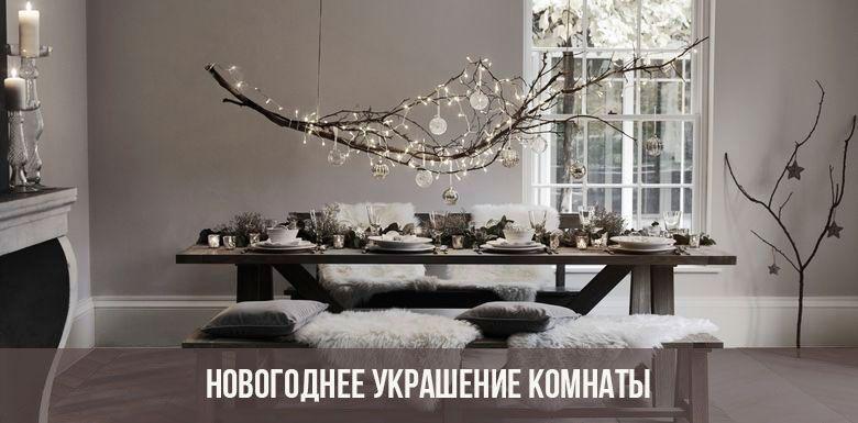 Новогодний интерьер