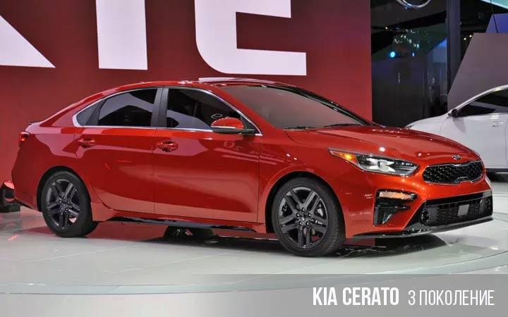 Kia Cerato (Forrte) 3 поколение